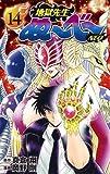 地獄先生ぬ~べ~NEO 14 (ジャンプコミックス)