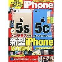 iPhone Magazine (アイフォン・マガジン) Vol.42 2013年 11月号 [雑誌]