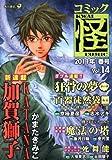 コミック怪 Vol.14 2011年 春号 (単行本コミックス)