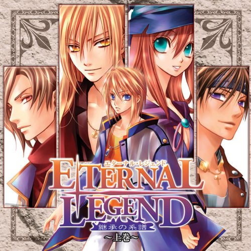 ドラマCD  Eternal Legend〜継承の系譜〜 上巻 CD