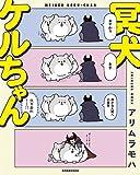 冥犬ケルちゃん (ワイドKC ARIA)