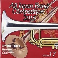 全日本吹奏楽コンクール2015 Vol.17 大学・職場・一般編VII