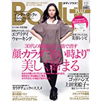 Body+ (ボディプラス) 2007年 12月号 [雑誌]