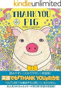 THANK YOU PIG ゆうちゃんシリーズ (ペリカン絵本)