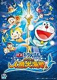 映画ドラえもん のび太の人魚大海戦 スペシャル版 [DVD]