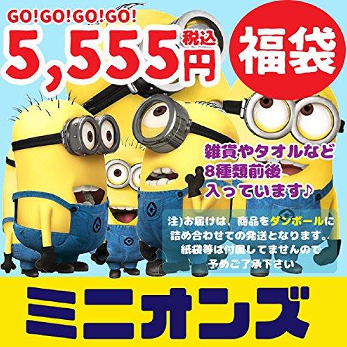 MN-FUKU-5555/のあ/【ミニオンズ/MINIONS...