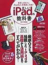 新しいiPadの教科書iOS11対応版 (英和ムック らくらく講座シリーズ285)