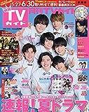 月刊TVガイド静岡版 2021年 07 月号 [雑誌]