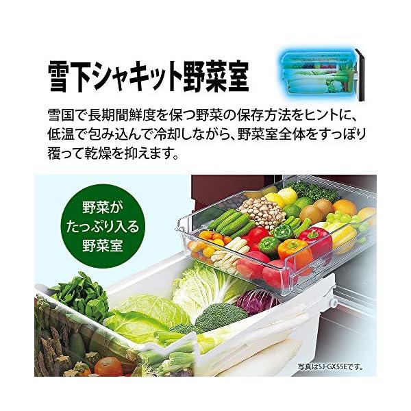 シャープ SHARP プラズマクラスター冷蔵庫...の紹介画像4