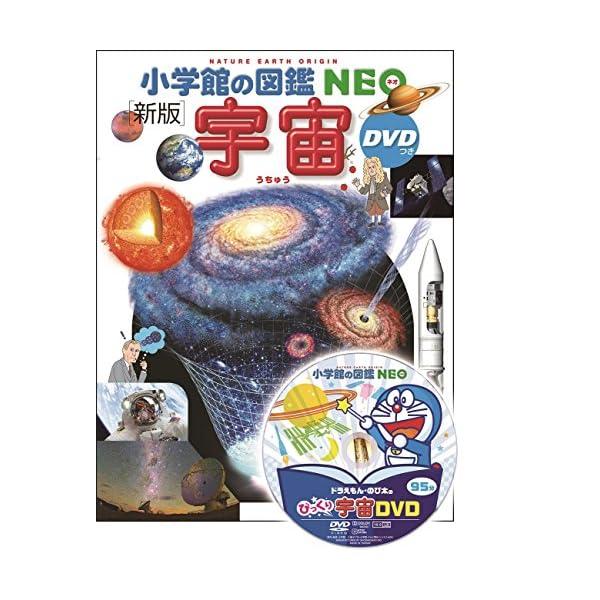小学館の図鑑NEO〔新版〕 宇宙 DVDつきの商品画像
