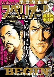 ビッグコミックスペリオール 2017年24号 [Big Comic Superior 2017-24]