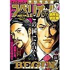 ビッグコミックスペリオール 2017年24号(2017年11月24日発売) [雑誌]