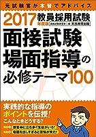 教員採用試験 面接試験・場面指導の必修テーマ100 2017年度