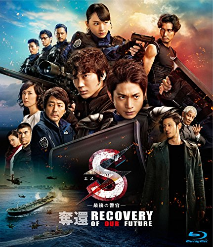 S-最後の警官- 奪還 RECOVERY OF OUR FUT...