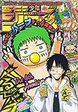 週刊少年ジャンプ 2013年3月18日号 No.14
