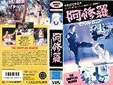 ミラクル・カンフー 阿修羅 [VHS]