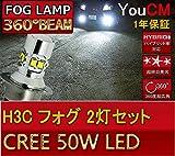[YOUCM]H3C LEDフォグランプ トヨタ クラウン マジェスタ H7.8~H9.6 JZS155、UZS15系 6000K 50W 2個
