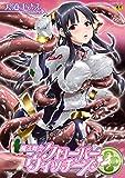 魔法戦士クローバーウィッチーズ (二次元ドリームコミックス)