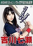 【吉川七瀬】 公式生写真 AKB48 Teacher Teacher 劇場盤特典