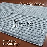 ホテル仕様の厚手でしっかり吸水 / ブロックデザインの綿100%タオル生地バスマット / 45cm×65cm / ブルー / 吸水マット / 足拭きマット