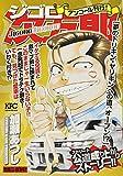 ジゴロ次五郎 夢のドリキン・ヤリキンへの道、オープン!? アンコール刊行! (講談社プラチナコミックス)