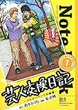 芸人交換日記(1) (ヤングマガジンコミックス)