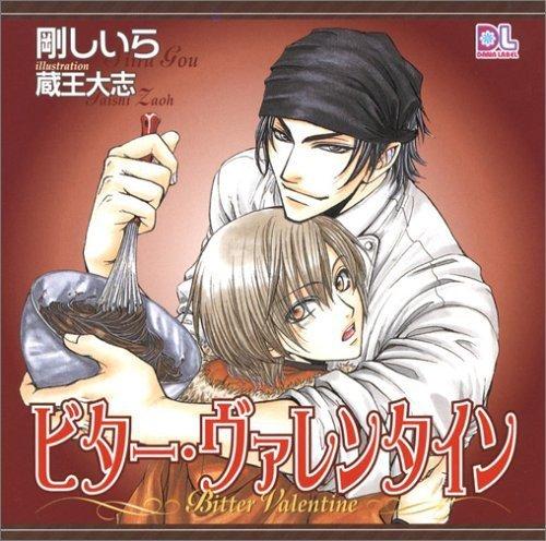 ドラマCD「ビター・ヴァレンタイン」
