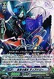 査察の魔女 ディアドリー RR ヴァンガード 宵闇の鎮魂歌 eb11-006