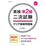 CD付 英検準2級二次試験クリア模擬問題集 (高橋書店の英検シリーズ)