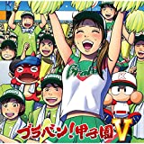 ブラバン!甲子園 V(音楽/CD)