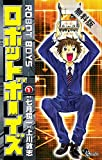 ロボットボーイズ(1)【期間限定 無料お試し版】 (少年サンデーコミックス)