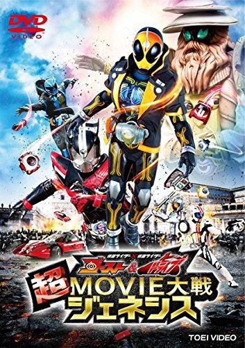 仮面ライダー×仮面ライダー ゴースト&ドライブ 超 MOVIE大戦 ジェネシス