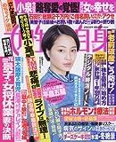 週刊女性自身 2018年 2/20 号 [雑誌]