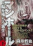 マンホール~脳を喰らう寄生虫~ 下 (ヤングガンガンコミックス)