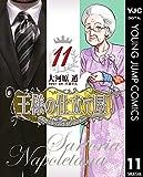 王様の仕立て屋~サルトリア・ナポレターナ~ 11 (ヤングジャンプコミックスDIGITAL)