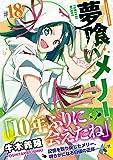 夢喰いメリー (18) (まんがタイムKRコミックス フォワードシリーズ) 画像