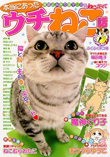 別冊ねこぷに本当にあったウチねこ話 ふくふくネコ号 (MDコミックス 678)