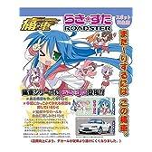 青島文化教材社 1/24 痛車 No.03 らき☆すた ロードスター 1800RS