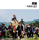 民謡ベスト(上)