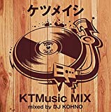 ケツメイシ KTMusic MIX mixed by DJ KOHNO  2015年ツアー会場限定CD