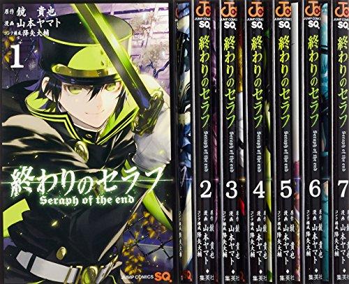 終わりのセラフ コミック 1-7巻セット (ジャンプコミックス) -