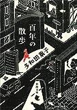 百年の散歩 (新潮文庫)