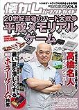 懐かしパーフェクトガイドVol.8 平成ゲームメモリアル・ゲームハード戦争