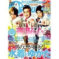 Cawaii ! (カワイイ) 2008年 07月号 [雑誌]