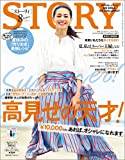 STORY(ストーリィ) 2017年 8月号 [雑誌]