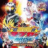 琉神マブヤーARISE~10周年記念ベスト・アルバム