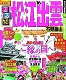 るるぶ松江 出雲 石見銀山'16 (国内シリーズ)