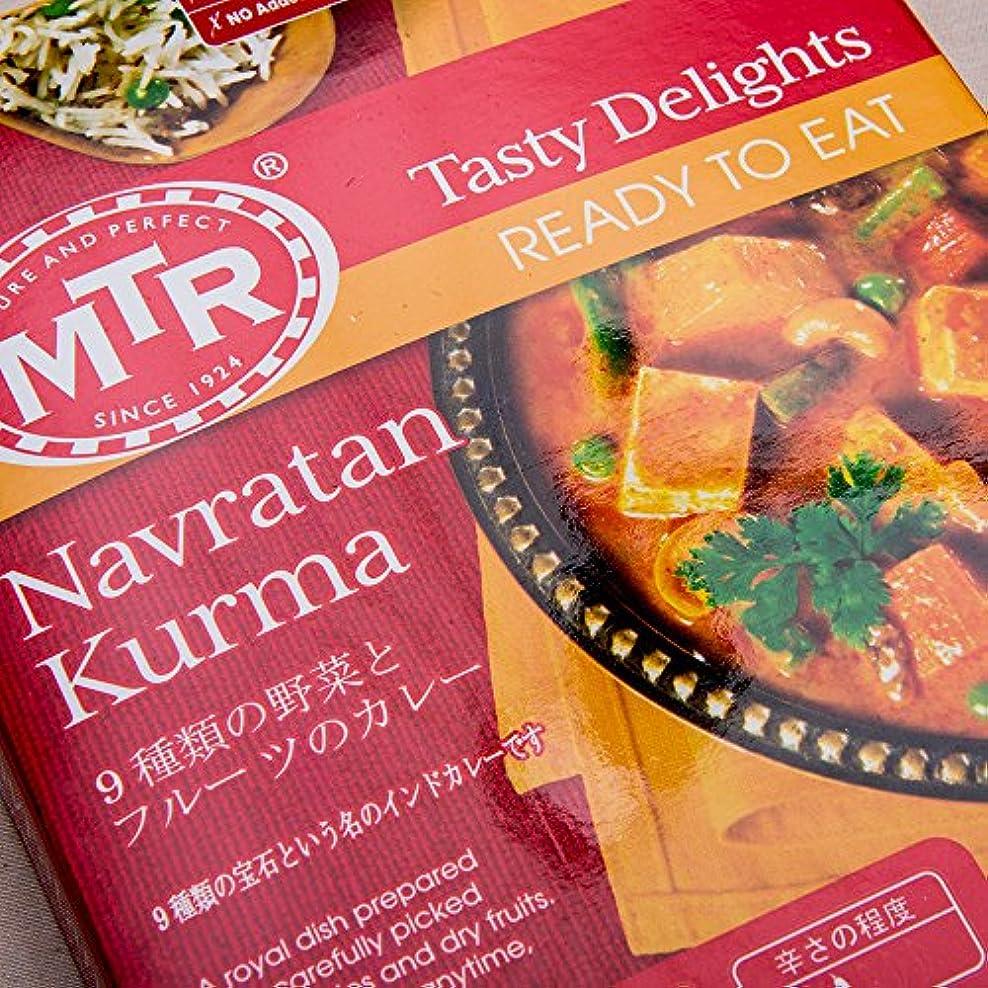男らしさ規則性バウンスレトルトカレー MTR ナヴラタンコルマ 300g ×10個 9種類の野菜とフルーツのカレー ベジタブルカレー