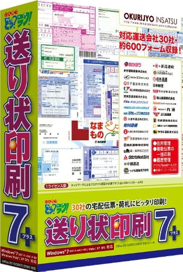 年次徴収リムヒサゴ 送り状印刷7プラス CIDD30