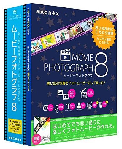 マグレックス MOVIE PHOTOGRAPH 8 ガイドブック付き